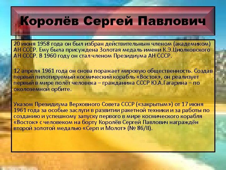 Королёв Сергей Павлович 20 июня 1958 года он был избран действительным членом (академиком) АН
