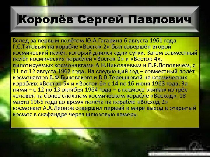 Королёв Сергей Павлович Вслед за первым полётом Ю. А. Гагарина 6 августа 1961 года