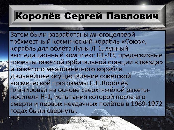 Королёв Сергей Павлович Затем были разработаны многоцелевой трёхместный космический корабль «Союз» , корабль для
