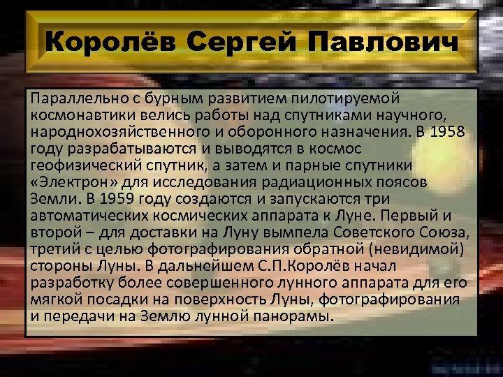Королёв Сергей Павлович Параллельно с бурным развитием пилотируемой космонавтики велись работы над спутниками научного,