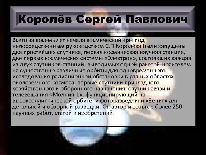 Королёв Сергей Павлович Всего за восемь лет начала космической эры под непосредственным руководством С.