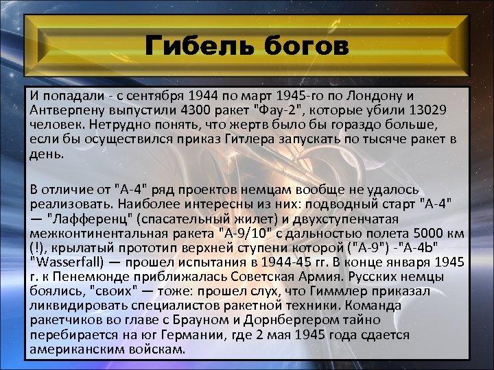 Гибель богов И попадали - с сентября 1944 по март 1945 -го по Лондону