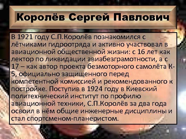 Королёв Сергей Павлович В 1921 году С. П. Королёв познакомился с лётчиками гидроотряда и