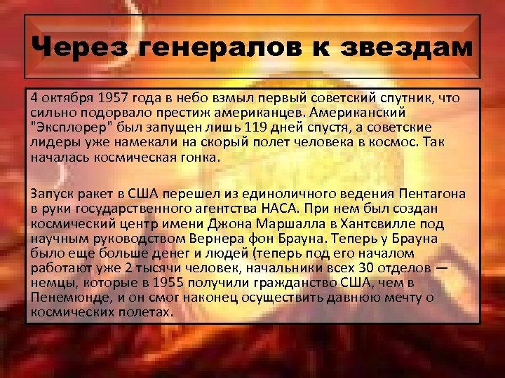 Через генералов к звездам 4 октября 1957 года в небо взмыл первый советский спутник,