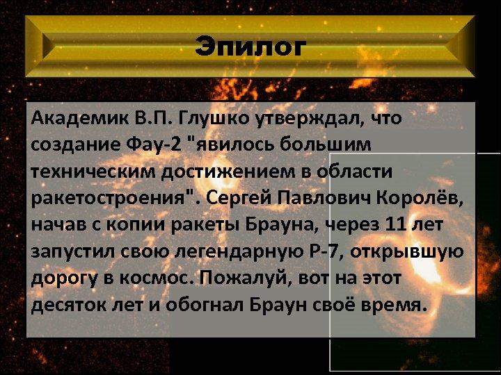 Эпилог Академик В. П. Глушко утверждал, что создание Фау-2