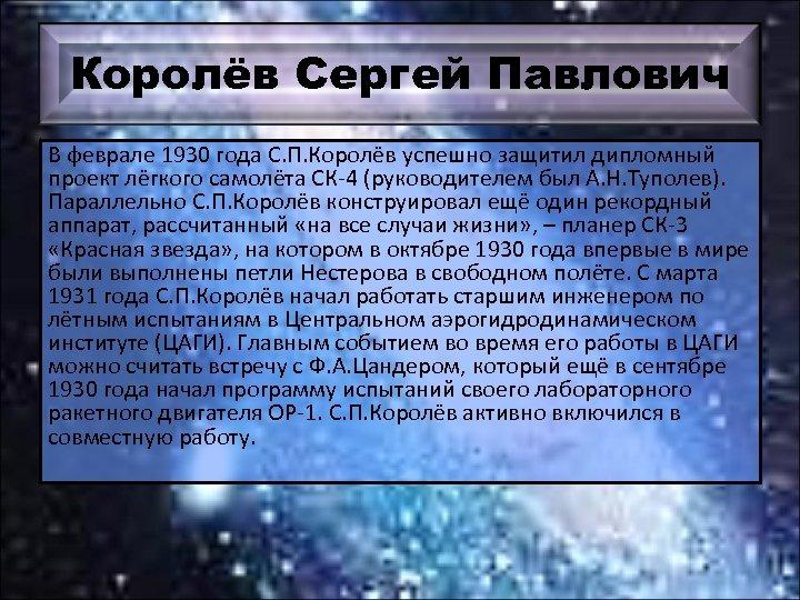 Королёв Сергей Павлович В феврале 1930 года С. П. Королёв успешно защитил дипломный проект