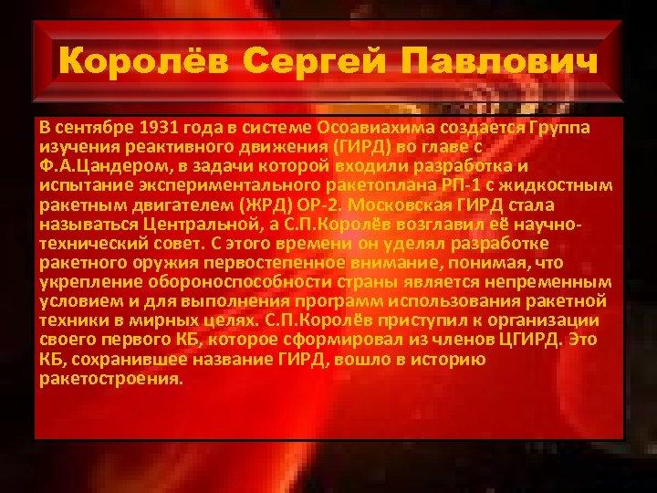 Королёв Сергей Павлович В сентябре 1931 года в системе Осоавиахима создается Группа изучения реактивного