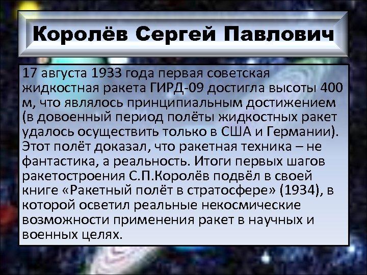 Королёв Сергей Павлович 17 августа 1933 года первая советская жидкостная ракета ГИРД-09 достигла высоты