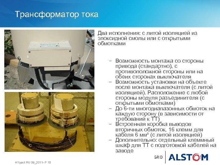 Трансформатор тока Два исполнения: с литой изоляцией из эпоксидной смолы или с открытыми обмотками