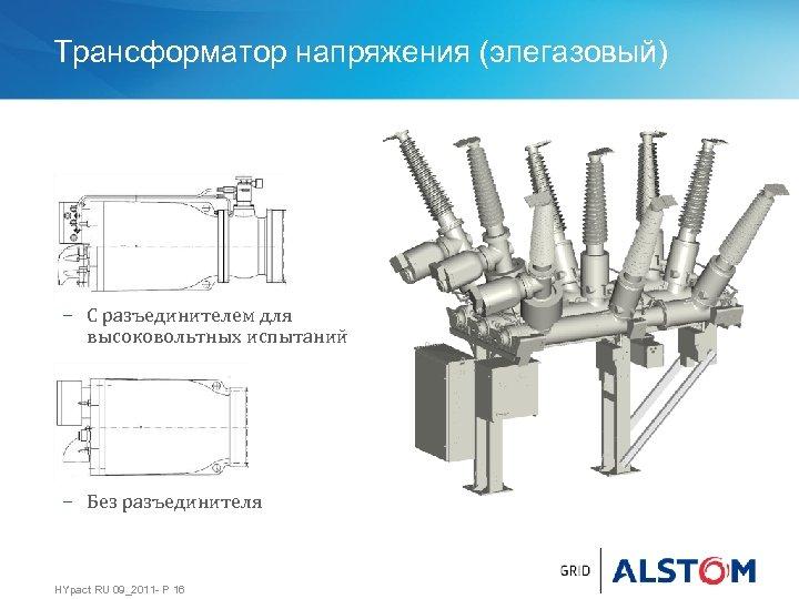 Трансформатор напряжения (элегазовый) − С разъединителем для высоковольтных испытаний − Без разъединителя HYpact RU