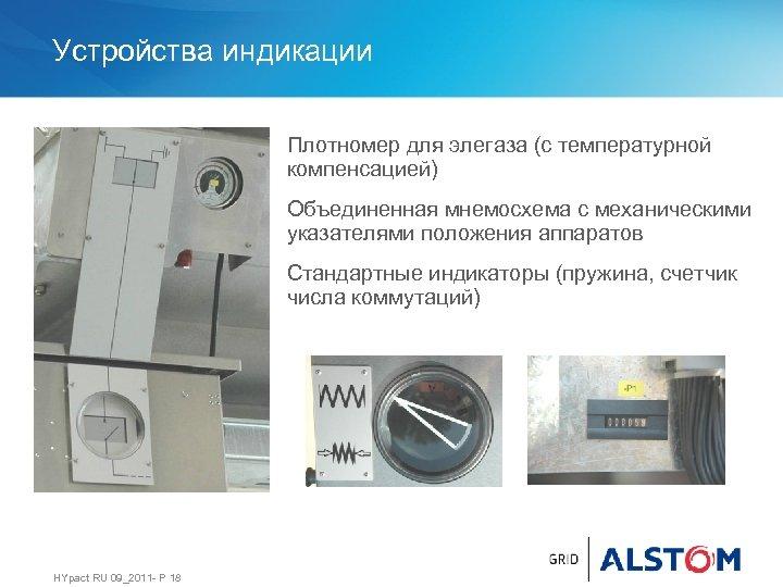 Устройства индикации Плотномер для элегаза (с температурной компенсацией) Объединенная мнемосхема с механическими указателями положения