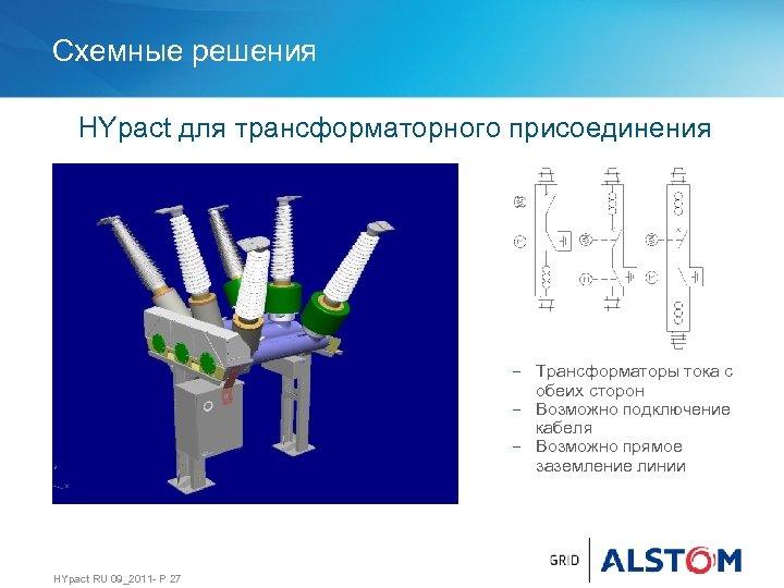 Схемные решения HYpact для трансформаторного присоединения − Трансформаторы тока с обеих сторон − Возможно