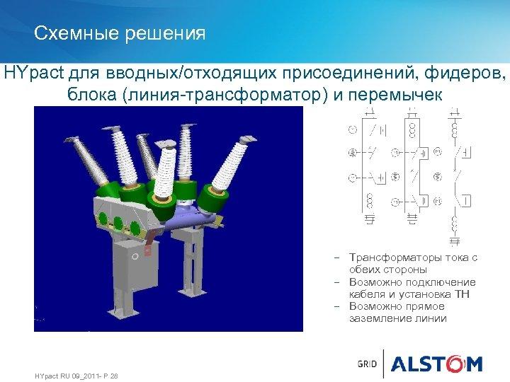 Схемные решения HYpact для вводных/отходящих присоединений, фидеров, блока (линия-трансформатор) и перемычек − Трансформаторы тока