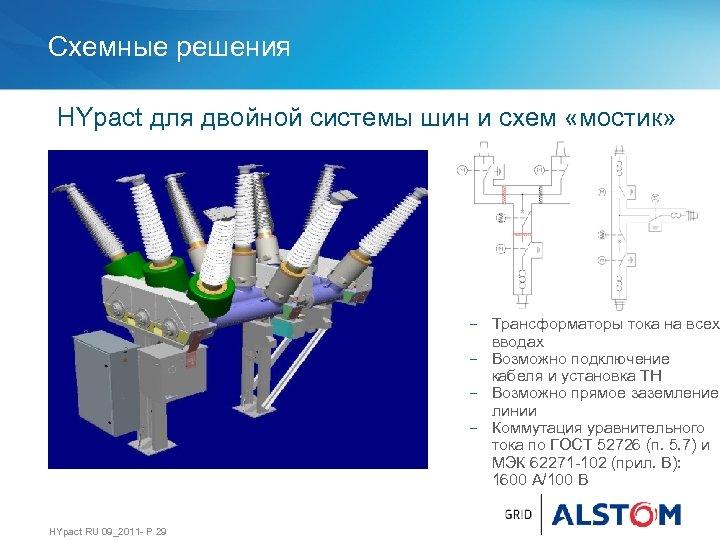 Схемные решения HYpact для двойной системы шин и схем «мостик» − Трансформаторы тока на