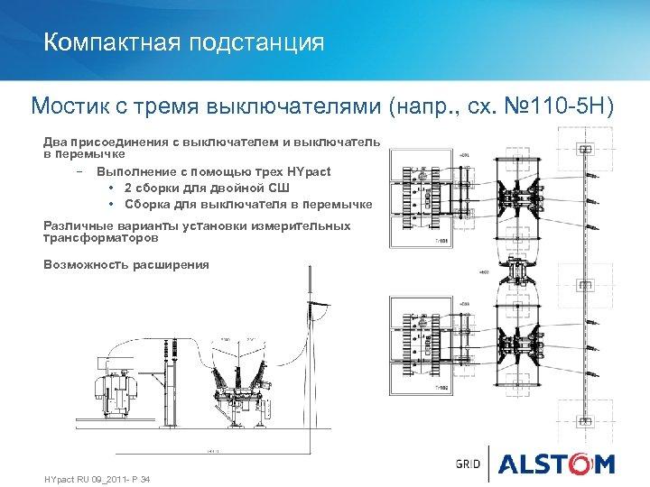 Компактная подстанция Мостик с тремя выключателями (напр. , сх. № 110 -5 Н) Два