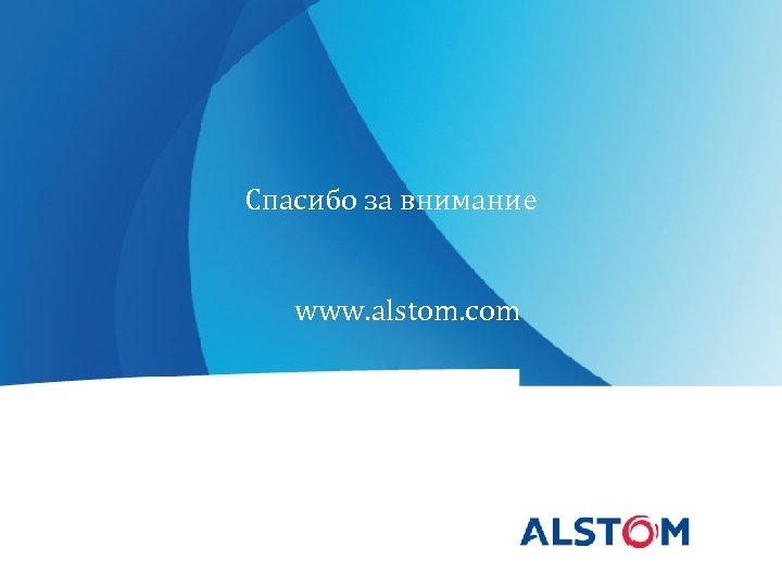 Спасибо за внимание www. alstom. com