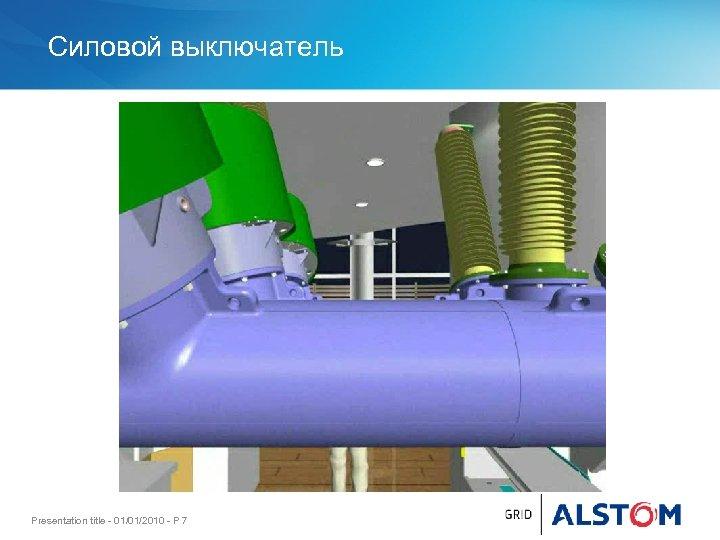 Силовой выключатель Presentation title - 01/01/2010 - P 7