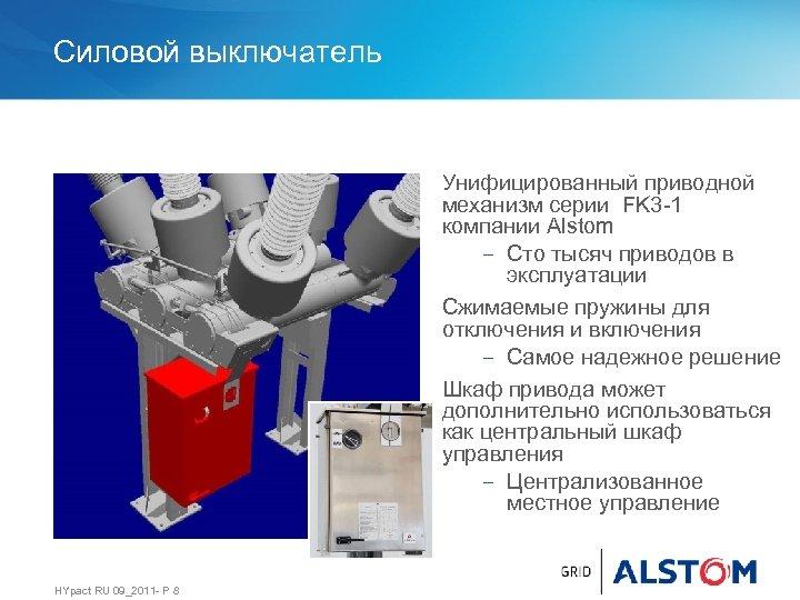 Силовой выключатель Унифицированный приводной механизм серии FK 3 -1 компании Alstom − Сто тысяч