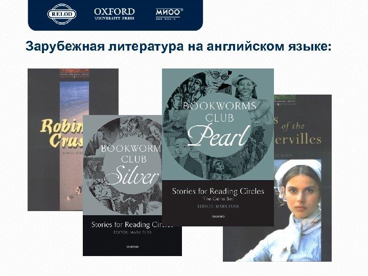 Зарубежная литература на английском языке:
