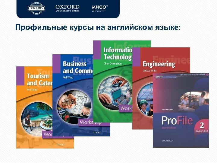 Профильные курсы на английском языке: