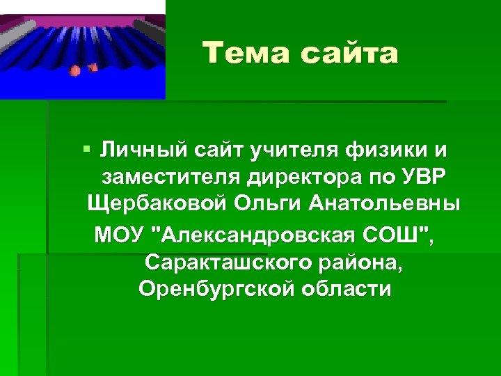 Тема сайта § Личный сайт учителя физики и заместителя директора по УВР Щербаковой Ольги