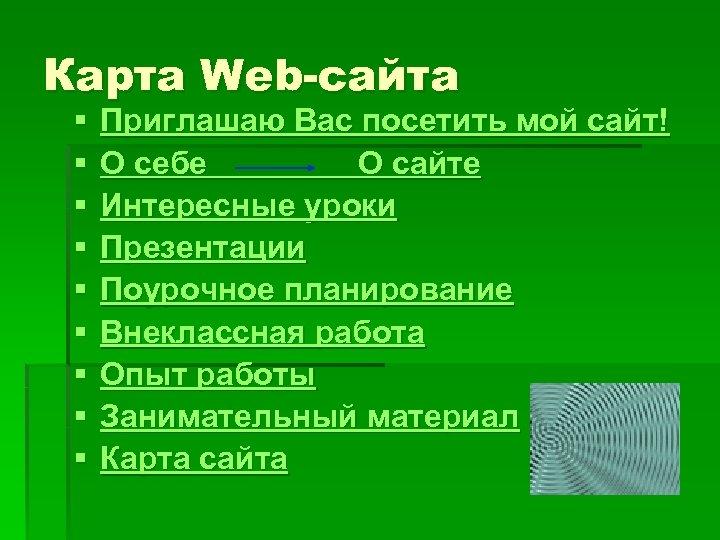 Карта Web-сайта § § § § § Приглашаю Вас посетить мой сайт! О себе