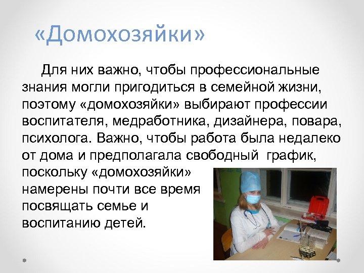 «Домохозяйки» Для них важно, чтобы профессиональные знания могли пригодиться в семейной жизни, поэтому