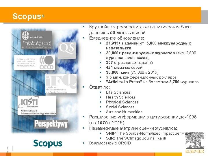 Scopus® • • Крупнейшая реферативно-аналитическая база данных с 53 млн. записей Ежедневное обновление: •