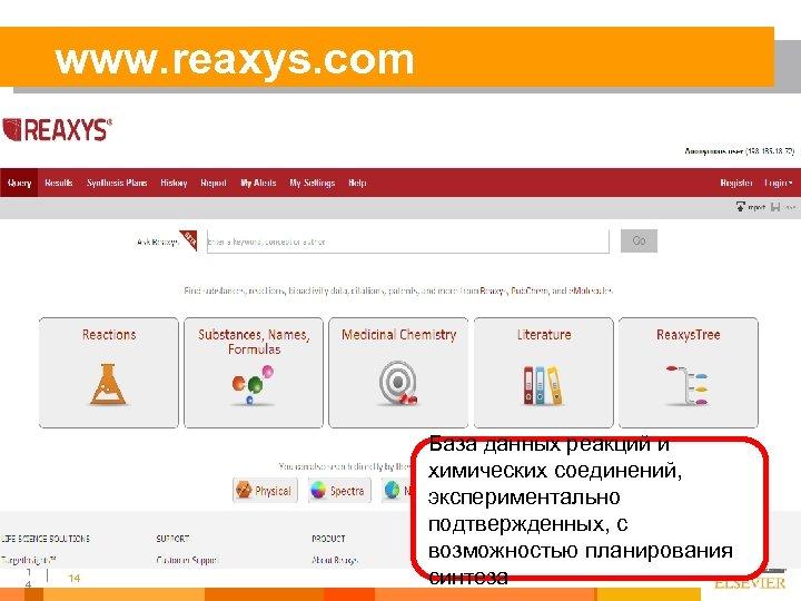 www. reaxys. com 1 4 14 База данных реакций и химических соединений, экспериментально подтвержденных,