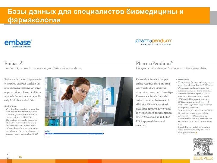 Базы данных для специалистов биомедицины и фармакологии 1 5 15