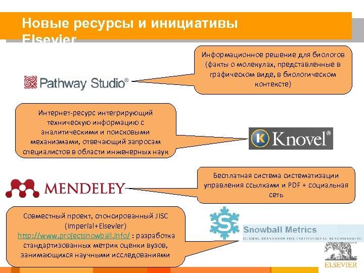 Новые ресурсы и инициативы Elsevier Информационное решение для биологов (факты о молекулах, представленные в