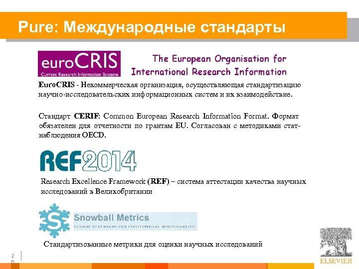 Pure: Международные стандарты Euro. CRIS - Некоммерческая организация, осуществляющая стандартизацию научно-исследовательских информационных систем и