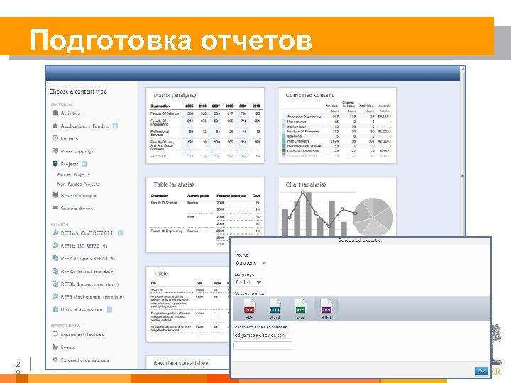 Подготовка отчетов 2 9 29