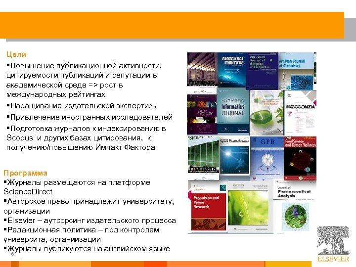 Цели §Повышение публикационной активности, цитируемости публикаций и репутации в академической среде => рост в