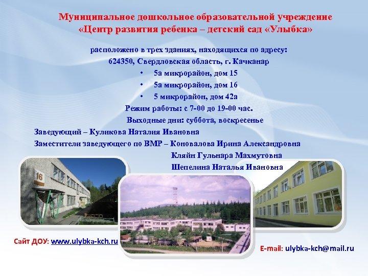 Муниципальное дошкольное образовательной учреждение «Центр развития ребенка – детский сад «Улыбка» расположено в трех