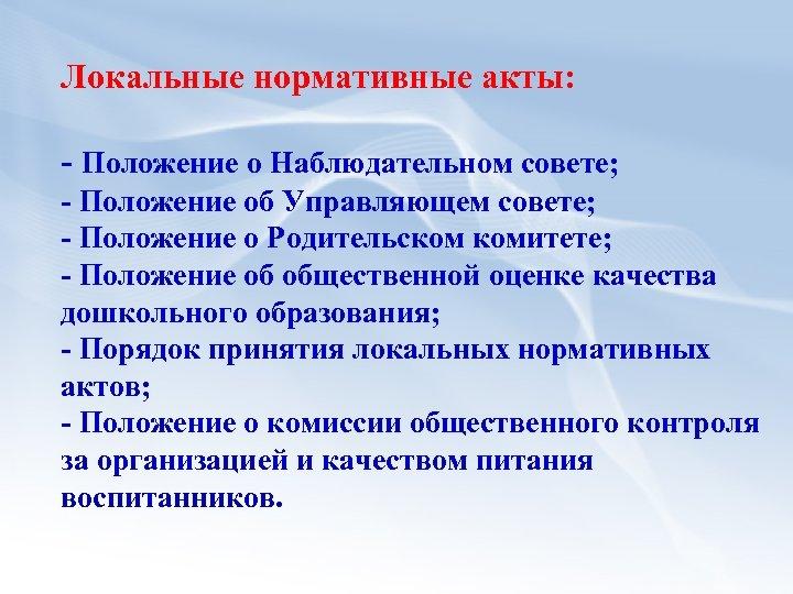 Локальные нормативные акты: - Положение о Наблюдательном совете; - Положение об Управляющем совете; -