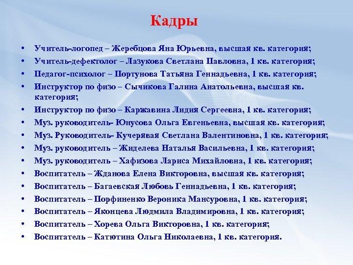 Кадры • • • • Учитель-логопед – Жеребцова Яна Юрьевна, высшая кв. категория; Учитель-дефектолог