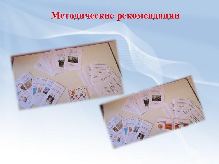 Методические рекомендации