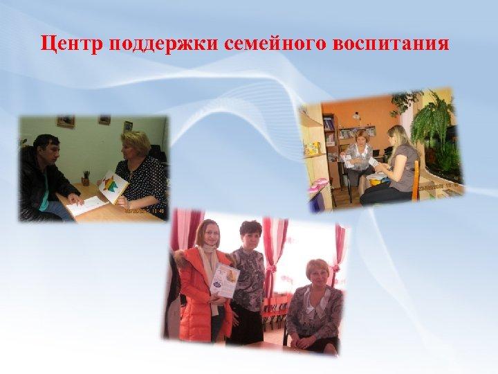 Центр поддержки семейного воспитания