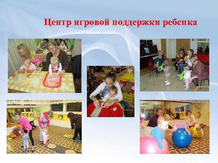 Центр игровой поддержки ребенка
