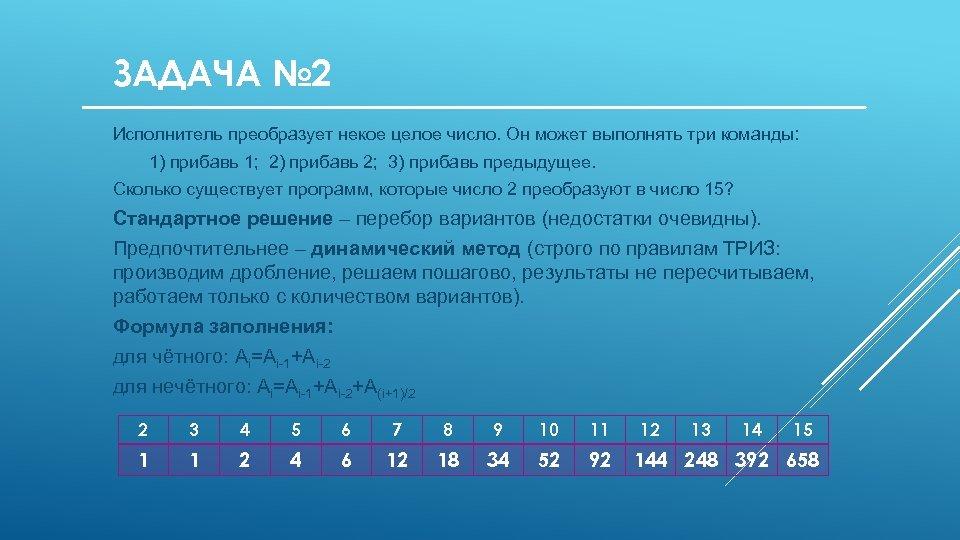 ЗАДАЧА № 2 Исполнитель преобразует некое целое число. Он может выполнять три команды: 1)