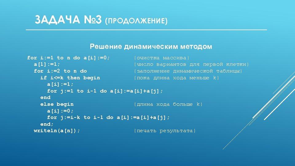 ЗАДАЧА № 3 (ПРОДОЛЖЕНИЕ) Решение динамическим методом for i: =1 to n do a[i]: