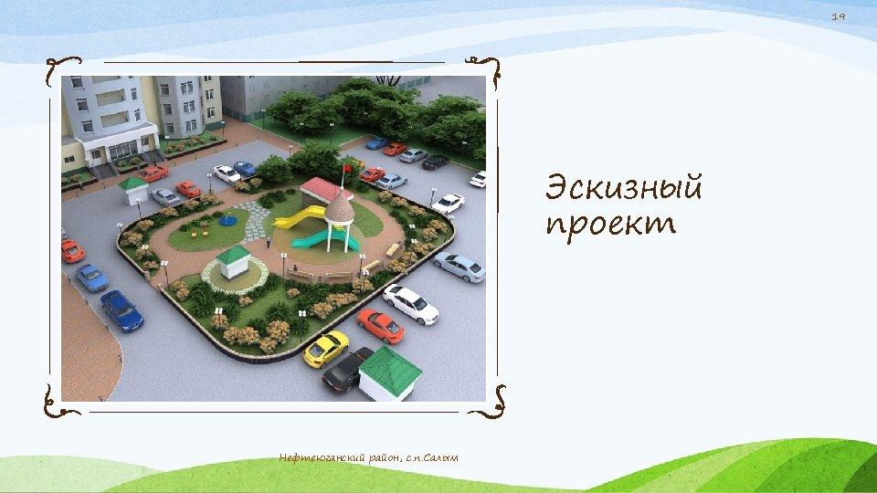 19 Эскизный проект Нефтеюганский район, с. п. Салым