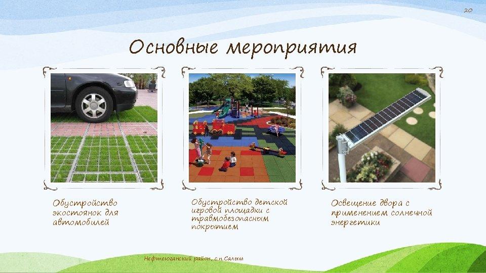 20 Основные мероприятия Обустройство экостоянок для автомобилей Обустройство детской игровой площадки с травмобезопасным покрытием