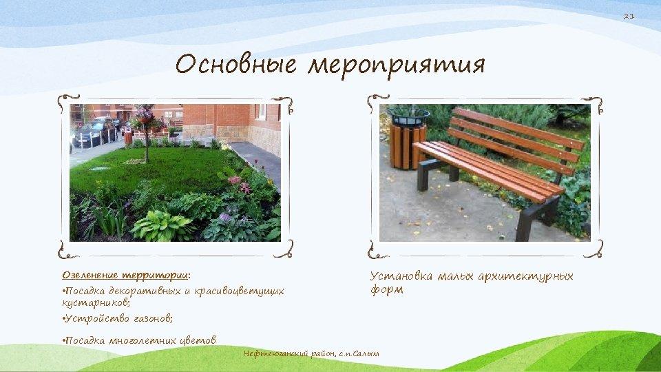 21 Основные мероприятия Озеленение территории: • Посадка декоративных и красивоцветущих кустарников; Установка малых архитектурных