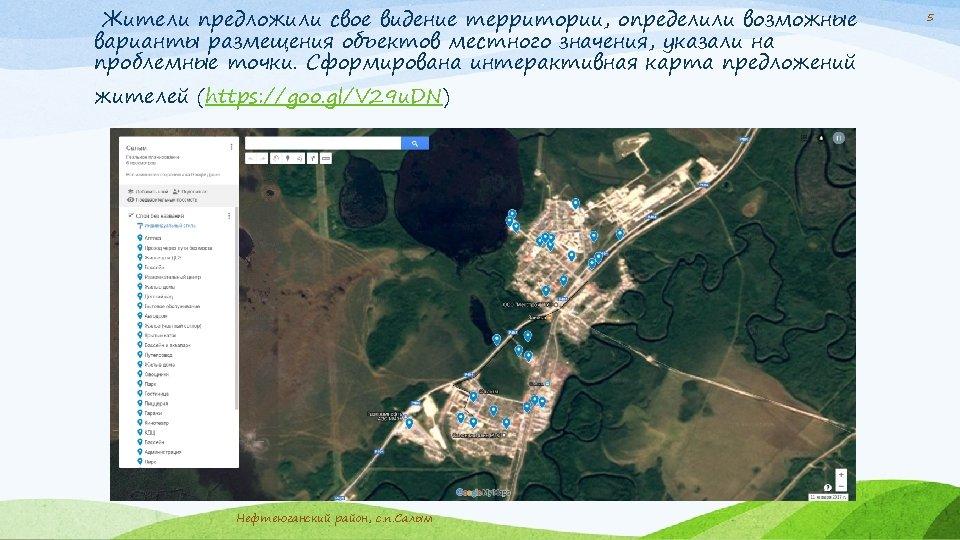 Жители предложили свое видение территории, определили возможные варианты размещения объектов местного значения, указали на