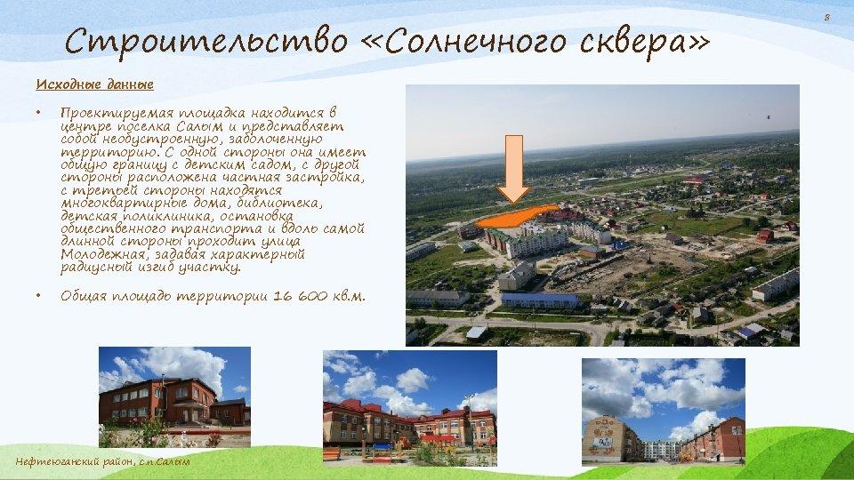 Строительство «Солнечного сквера» Исходные данные • Проектируемая площадка находится в центре поселка Салым и