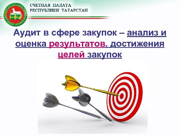 Аудит в сфере закупок – анализ и оценка результатов, достижения целей закупок