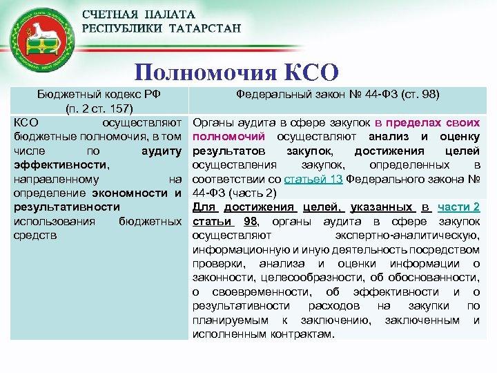 Полномочия КСО Бюджетный кодекс РФ (п. 2 ст. 157) КСО осуществляют бюджетные полномочия, в