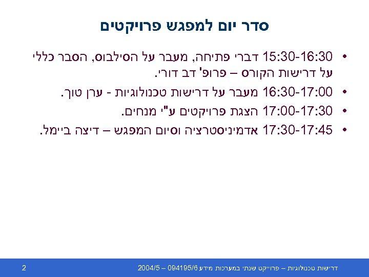 סדר יום למפגש פרויקטים • • 03: 61 -03: 51 דברי פתיחה, מעבר